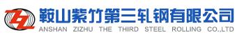 鞍山亚搏在线登录第三轧钢有限公司